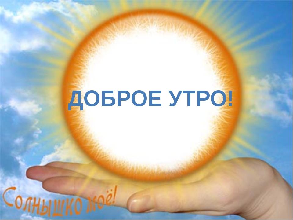 ДОБРОЕ УТРО! Valya Valya