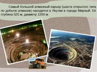 Самый большой алмазный карьер (шахта открытого типа по добыче алмазов) находи