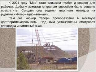 """К 2001 году """"Мир"""" стал слишком глубок и опасен для рабочих. Добычу алмазов от"""