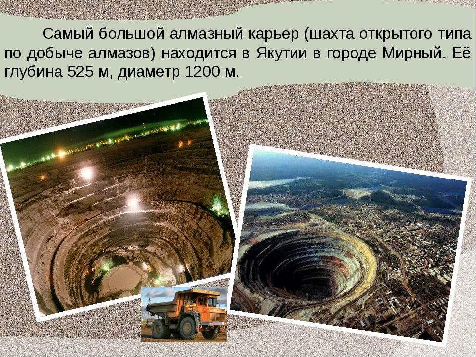 Самый большой алмазный карьер (шахта открытого типа по добыче алмазов) находи...