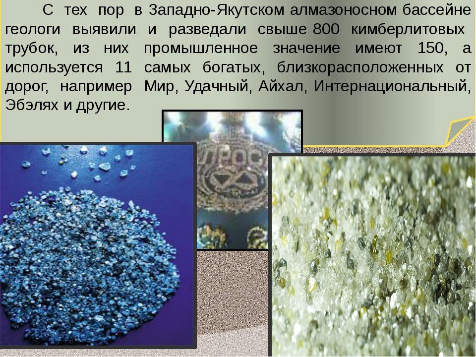 С тех пор в Западно-Якутском алмазоносном бассейне геологи выявили и разведал...