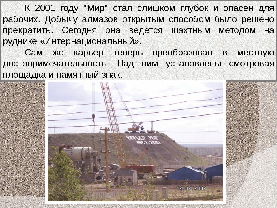 """К 2001 году """"Мир"""" стал слишком глубок и опасен для рабочих. Добычу алмазов от..."""