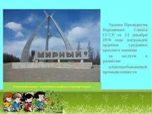 Указом Президиума Верховного Совета СССР от 23 декабря 1970 года награжден о