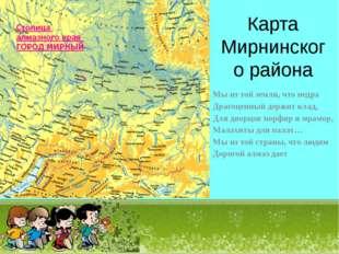Карта Мирнинского района Мы из той земли, что недра Драгоценный держит клад,