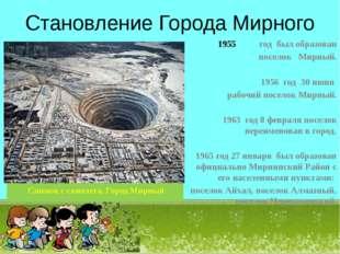 Становление Города Мирного год был образован поселок Мирный. 1956 год 30 июня