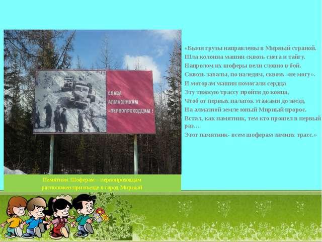 «Были грузы направлены в Мирный страной. Шла колонна машин сквозь снега и тай...