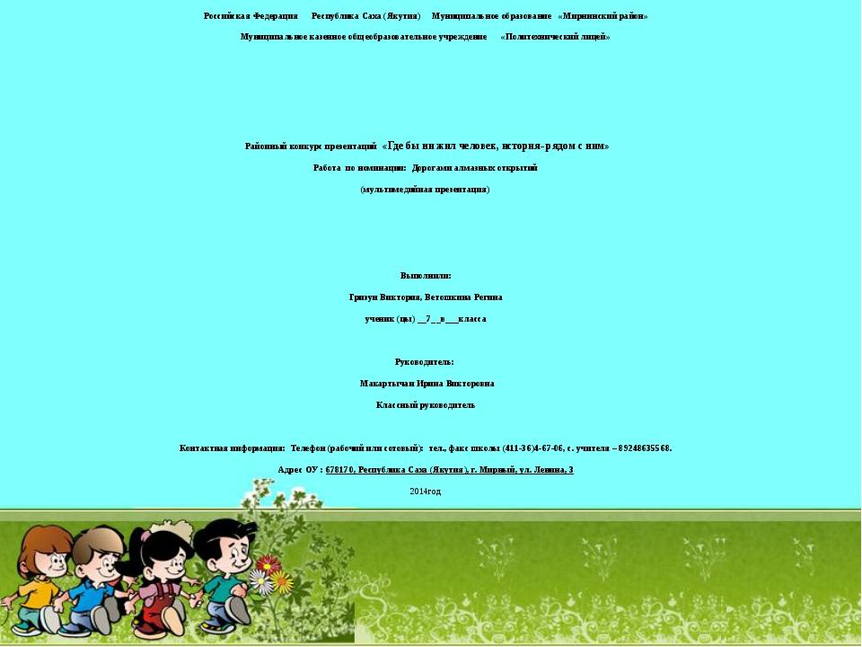 Российская Федерация Республика Саха (Якутия) Муниципальное образование «Мирн...
