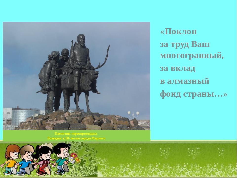 «Поклон за труд Ваш многогранный, за вклад в алмазный фонд страны…» Памятник...