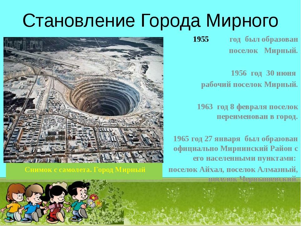 Становление Города Мирного год был образован поселок Мирный. 1956 год 30 июня...
