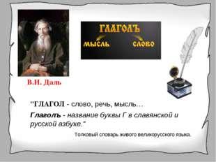 """В.И. Даль """"ГЛАГОЛ - слово, речь, мысль… Глаголъ - название буквы Г в славянск"""