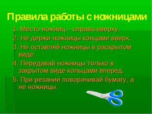 Правила работы с ножницами 1. Место ножниц – справа вверху. 2. Не держи ножни