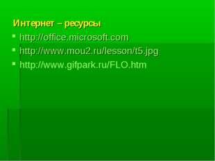 Интернет – ресурсы http://office.microsoft.com http://www.mou2.ru/lesson/t5.j