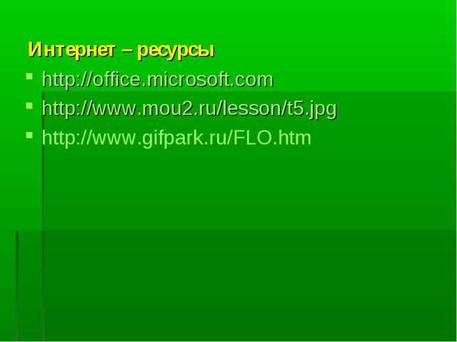 Интернет – ресурсы http://office.microsoft.com http://www.mou2.ru/lesson/t5.j...