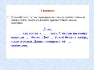 3 вариант Прочитай текст. Вставь подходящие по смыслу прилагательные и напиш