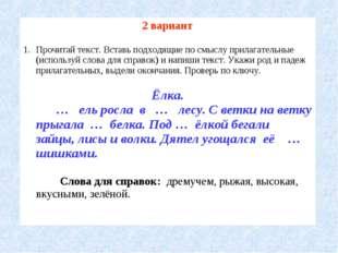 2 вариант Прочитай текст. Вставь подходящие по смыслу прилагательные (использ