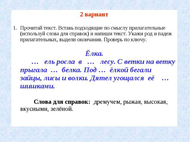 2 вариант Прочитай текст. Вставь подходящие по смыслу прилагательные (использ...