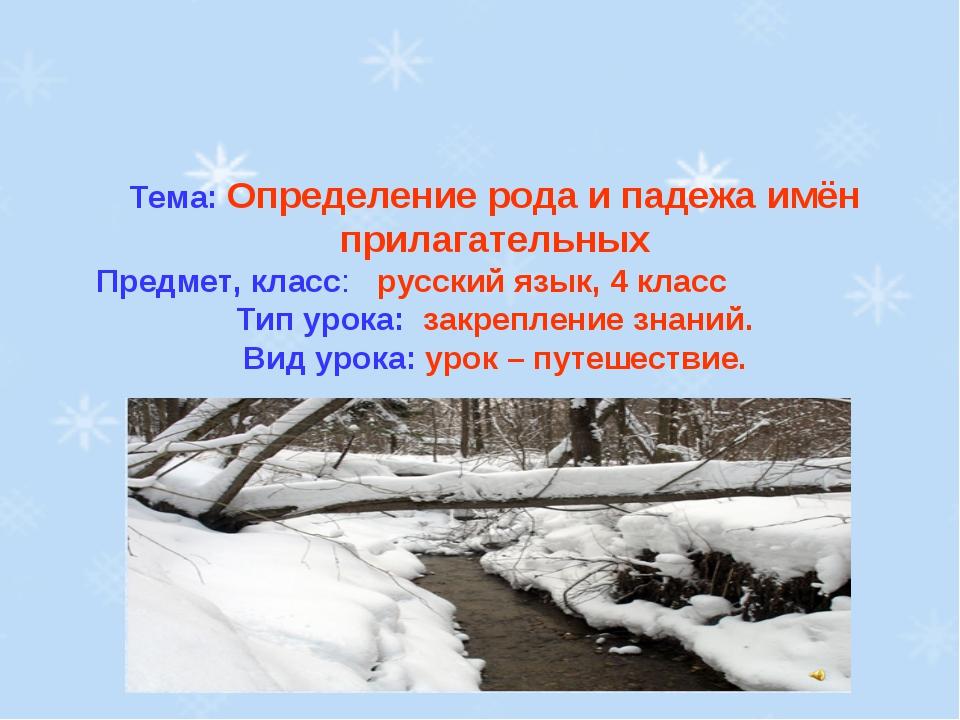 Тема: Определение рода и падежа имён прилагательных Предмет, класс: русский...