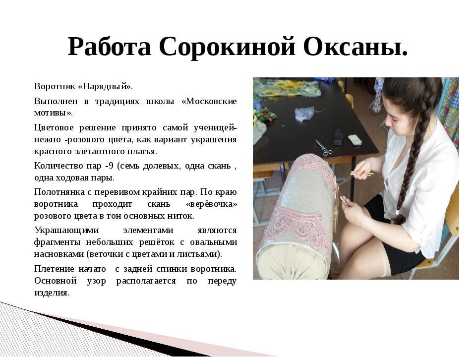 Воротник «Нарядный». Выполнен в традициях школы «Московские мотивы». Цветовое...