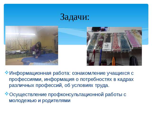 Информационная работа: ознакомление учащихся с профессиями, информация о потр...