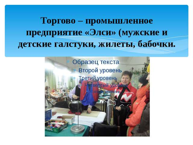 Торгово – промышленное предприятие «Элси» (мужские и детские галстуки, жилеты...