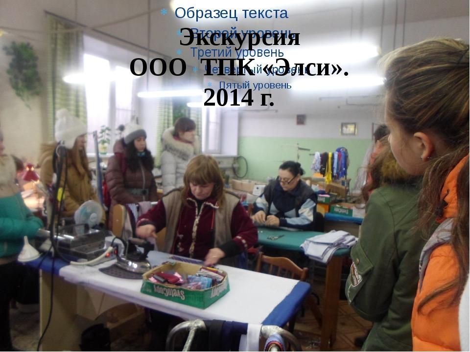 Экскурсия ООО ТПК «Элси». 2014 г.
