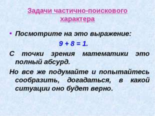 Задачи частично-поискового характера Посмотрите на это выражение: 9 + 8 = 1.