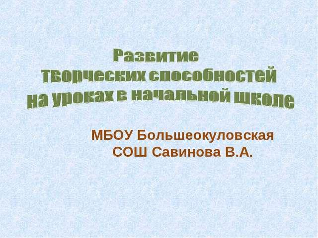 МБОУ Большеокуловская СОШ Савинова В.А.