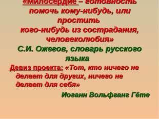 «Милосердие – готовность помочь кому-нибудь, или простить кого-нибудь из сос