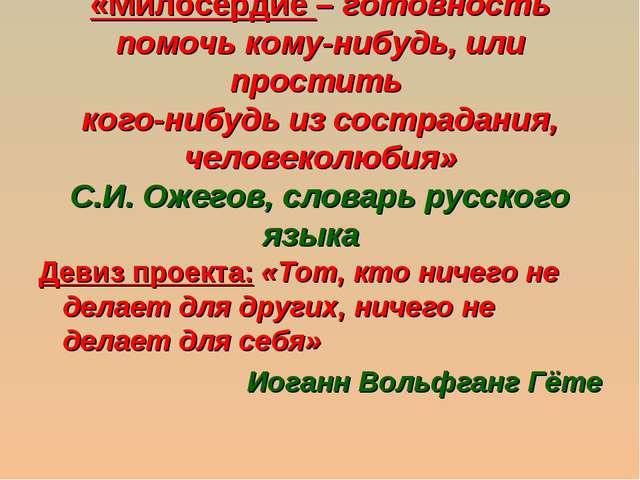 «Милосердие – готовность помочь кому-нибудь, или простить кого-нибудь из сос...