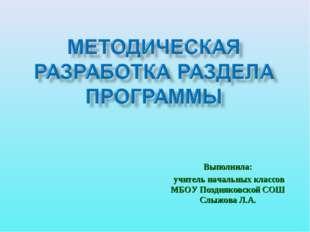 Выполнила: учитель начальных классов МБОУ Поздняковской СОШ Слыжова Л.А.