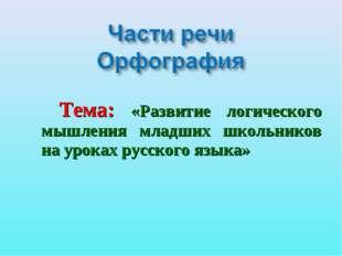 Тема: «Развитие логического мышления младших школьников на уроках русского я
