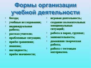 беседа; учебные исследования; индивидуальная работа; рассказ учителя; проблем
