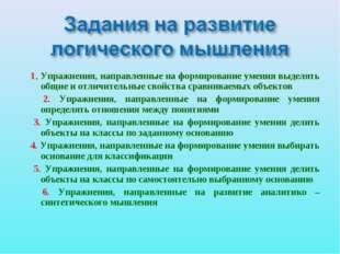 1. Упражнения, направленные на формирование умения выделять общие и отличите