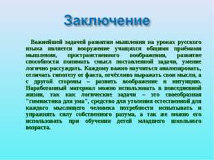 Важнейшей задачей развития мышления на уроках русского языка является вооруж