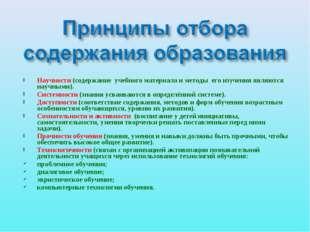 Научности (содержание учебного материала и методы его изучения являются научн