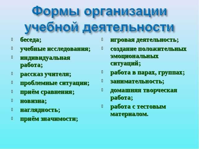 беседа; учебные исследования; индивидуальная работа; рассказ учителя; проблем...