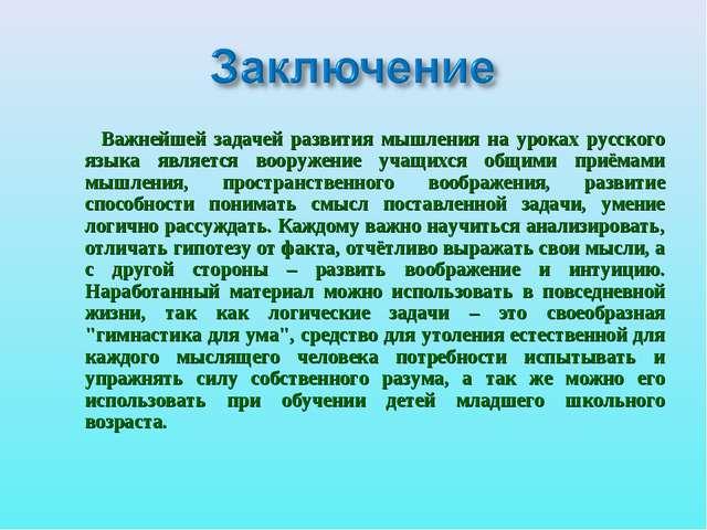 Важнейшей задачей развития мышления на уроках русского языка является вооруж...
