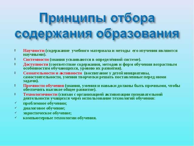 Научности (содержание учебного материала и методы его изучения являются научн...