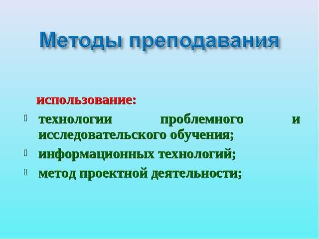 использование: технологии проблемного и исследовательского обучения; информа...