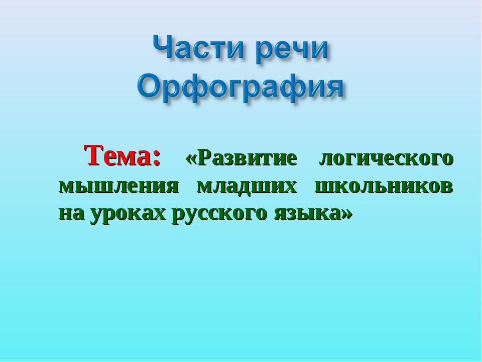 Тема: «Развитие логического мышления младших школьников на уроках русского я...