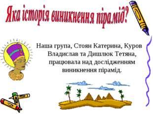 Наша група, Стоян Катерина, Куров Владислав та Дишлюк Тетяна, працювала над д