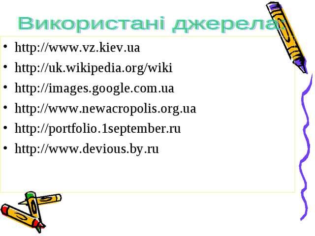http://www.vz.kiev.ua http://uk.wikipedia.org/wiki http://images.google.com.u...