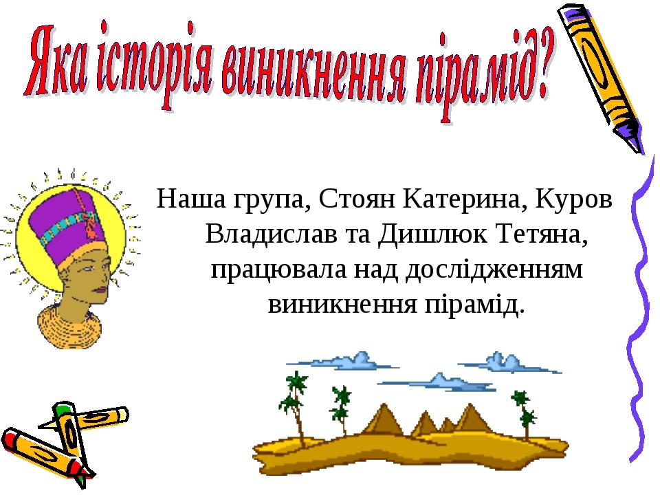 Наша група, Стоян Катерина, Куров Владислав та Дишлюк Тетяна, працювала над д...