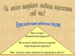 Яка історія виникнення пірамід? Як в житті відбувається чарівне перетворення