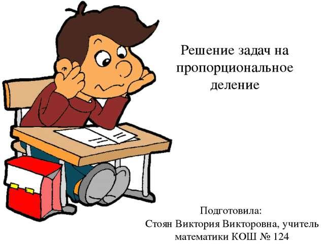 . Решение задач на пропорциональное деление Подготовила: Стоян Виктория Викто...