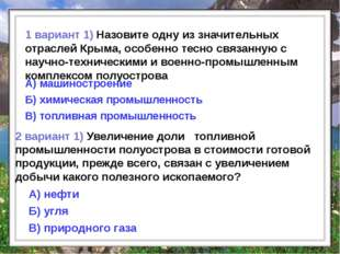 1 вариант 1) Назовите одну из значительных отраслей Крыма, особенно тесно свя