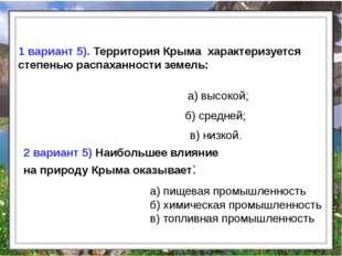 а) высокой; 1 вариант 5). Территория Крыма характеризуется степенью распаханн
