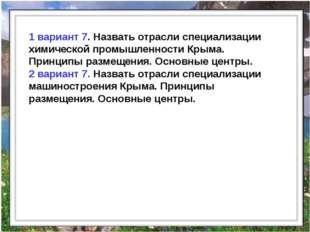 1 вариант 7. Назвать отрасли специализации химической промышленности Крыма. П