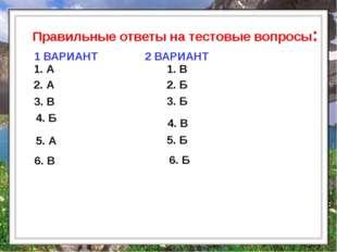 Правильные ответы на тестовые вопросы: 1. А 2. А 3. В 4. Б 1. В 2. Б 3. Б 4.