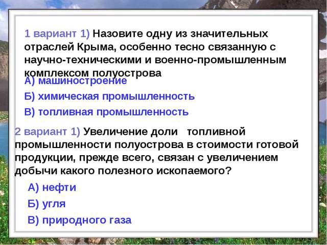 1 вариант 1) Назовите одну из значительных отраслей Крыма, особенно тесно свя...